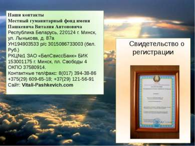 Свидетельство о регистрации Наши контакты Местный гуманитарный фонд имени Паш...