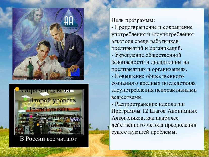 Цель программы: - Предотвращение и сокращение употребления и злоупотребления ...