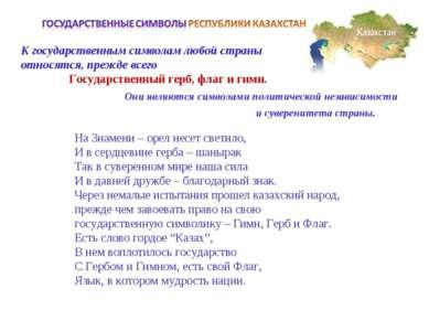 К государственным символам любой страны относятся, прежде всего Государственн...