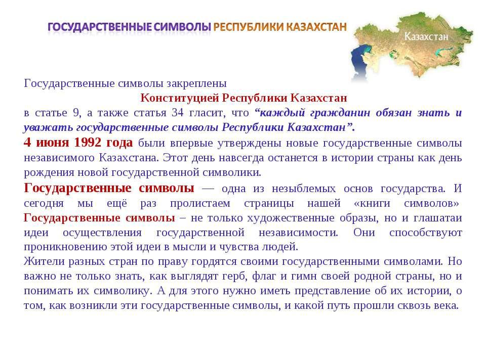 Государственные символы закреплены Конституцией Республики Казахстан в статье...