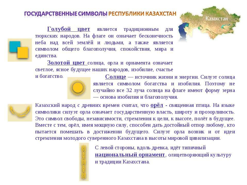 Голубой цвет является традиционным для тюркских народов. На флаге он означает...