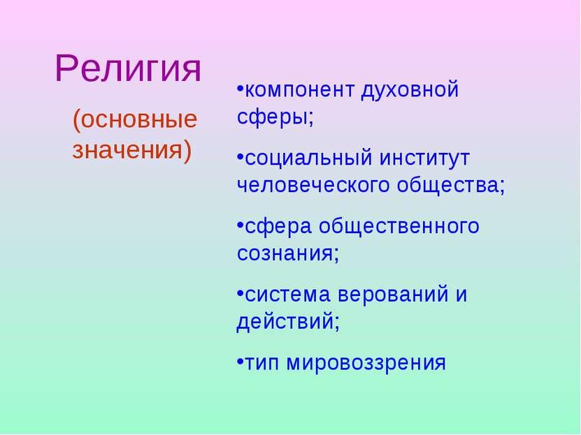 Религия компонент духовной сферы; социальный институт человеческого общества;...