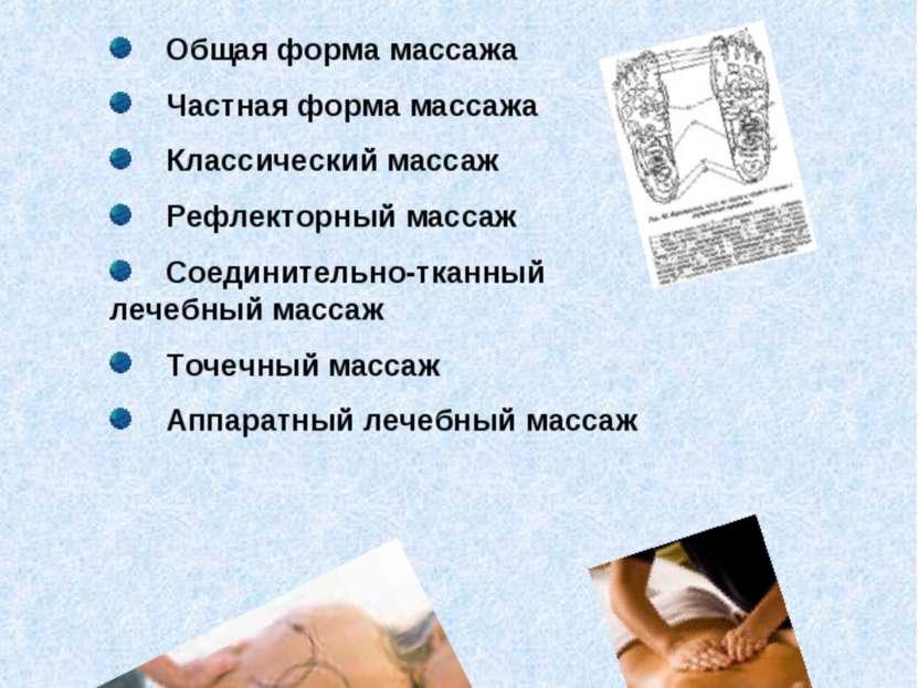 Общая форма массажа Частная форма массажа Классический массаж Рефлекторный ма...
