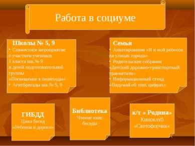 Работа в социуме ГИБДД Цикл бесед «Ребенок и дорога» к/т « Родина» Киноклуб «...