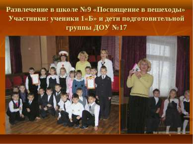 Развлечение в школе №9 «Посвящение в пешеходы» Участники: ученики 1«Б» и дети...
