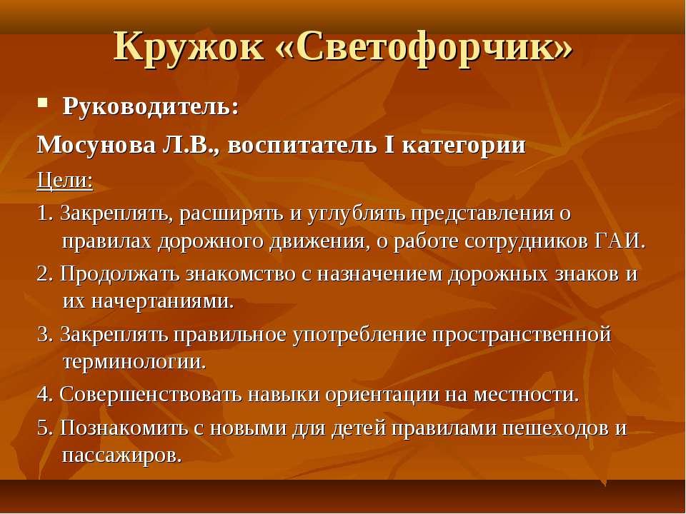 Кружок «Светофорчик» Руководитель: Мосунова Л.В., воспитатель I категории Цел...