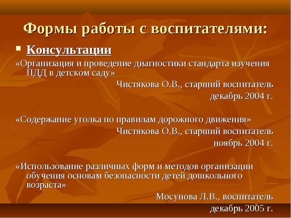 Формы работы с воспитателями: Консультации «Организация и проведение диагност...