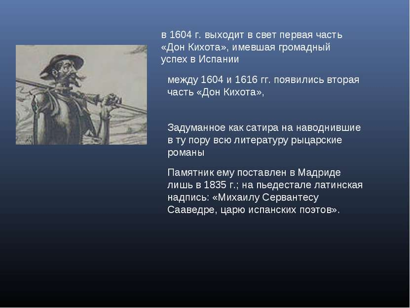 в 1604г. выходит в свет первая часть «Дон Кихота», имевшая громадный успех в...