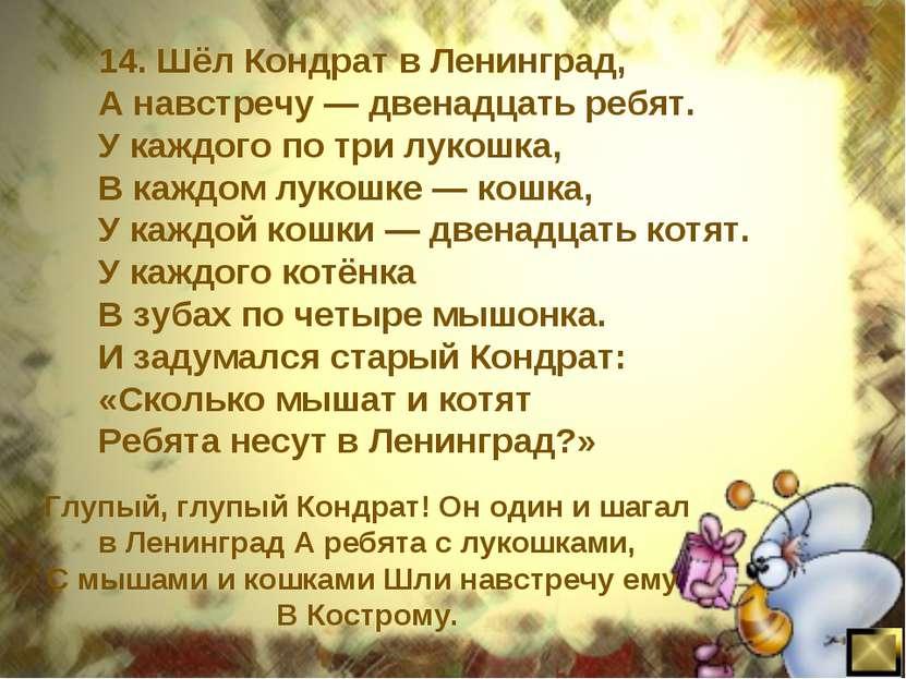 Глупый, глупый Кондрат! Он один и шагал в Ленинград А ребята с лукошками, С м...