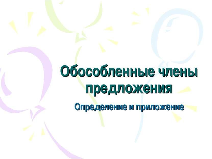 Обособленные члены предложения Определение и приложение