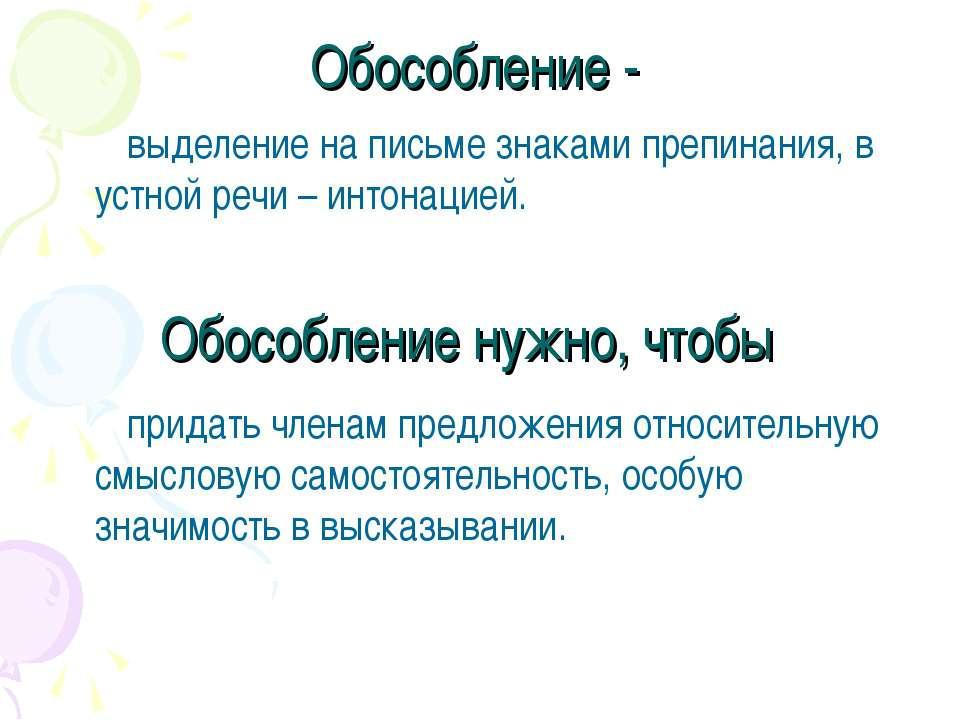 Обособление - выделение на письме знаками препинания, в устной речи – интонац...