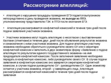 * Рассмотрение апелляций: Апелляция о нарушении процедуры проведения ЕГЭ пода...