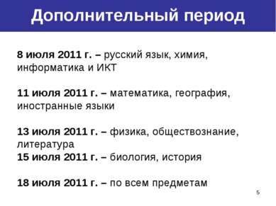 * Резервные дни 8 июля 2011 г. – русский язык, химия, информатика и ИКТ 11 ию...