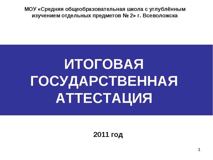 * ИТОГОВАЯ ГОСУДАРСТВЕННАЯ АТТЕСТАЦИЯ 2011 год МОУ «Средняя общеобразовательн...