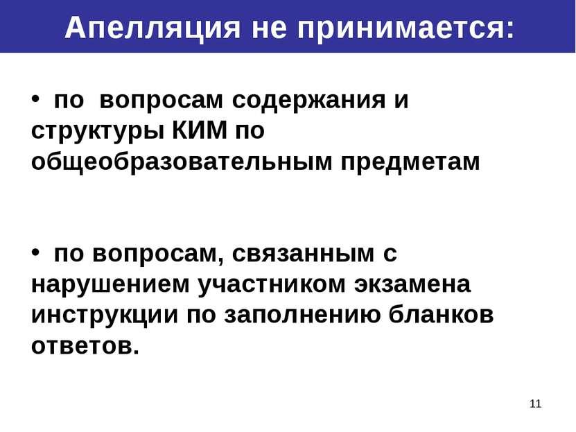 * Апелляция не принимается: по вопросам содержания и структуры КИМ по общеобр...