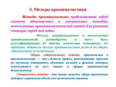 3. Методы криминалистики Методы криминалистики представляют собой систему общ...