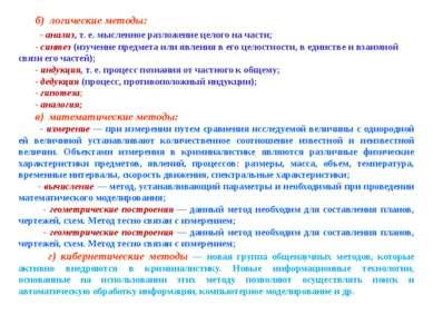 б) логические методы: - анализ, т. е. мысленное разложение целого на части; -...