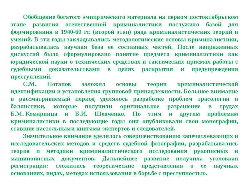 Обобщение богатого эмпирического материала на первом постоктябрьском этапе ра...