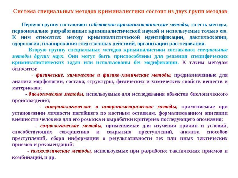 Система специальных методов криминалистики состоит из двух групп методов Перв...