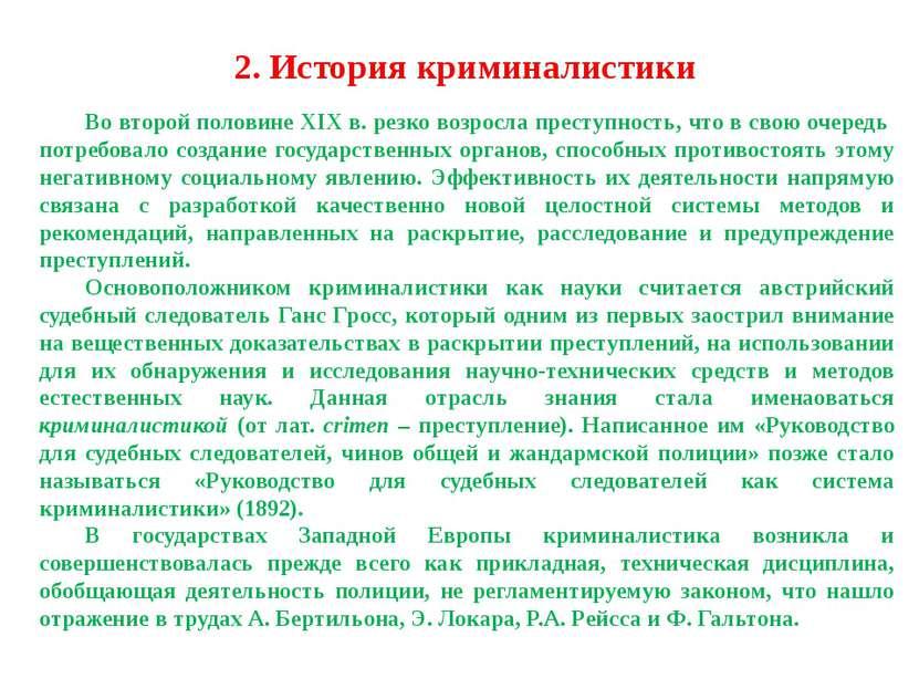 2. История криминалистики Во второй половине XIXв. резко возросла преступнос...