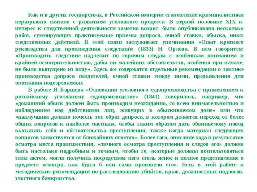 Как и в других государствах, в Российской империи становление криминалистики ...