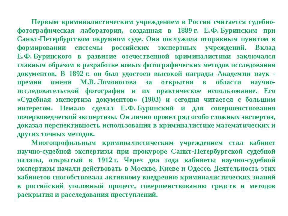 Первым криминалистическим учреждением в России считается судебно-фотографичес...