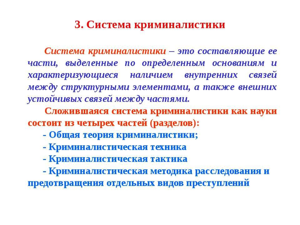 3. Система криминалистики Система криминалистики – это составляющие ее части,...