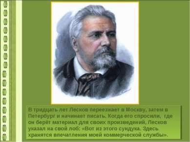 В тридцать лет Лесков переезжает в Москву, затем в Петербург и начинает писат...