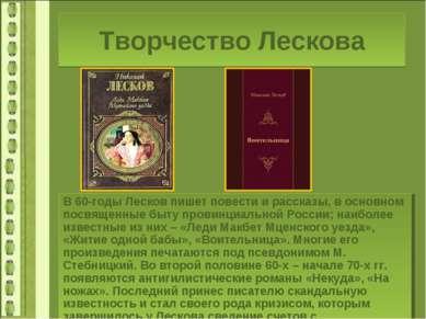 Творчество Лескова В 60-годы Лесков пишет повести и рассказы, в основном посв...