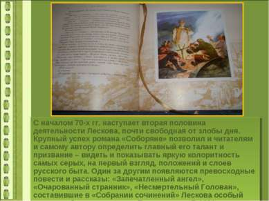 С началом 70-х гг. наступает вторая половина деятельности Лескова, почти своб...