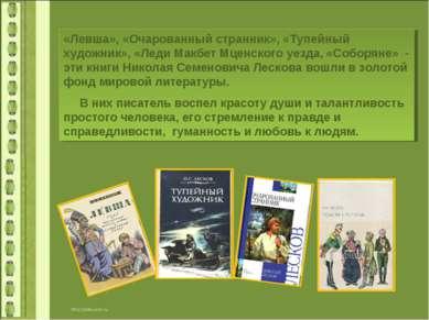 «Левша», «Очарованный странник», «Тупейный художник», «Леди Макбет Мценского ...