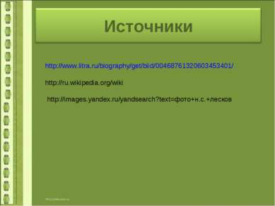 http://www.litra.ru/biography/get/biid/00468761320603453401/ http://ru.wikipe...