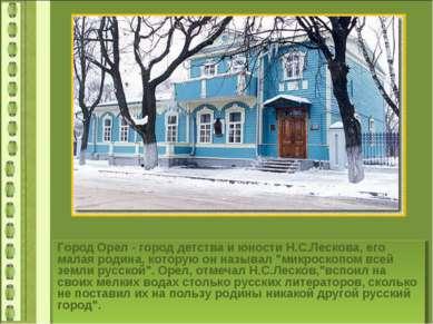 Город Орел - город детства и юности Н.С.Лескова, его малая родина, которую он...