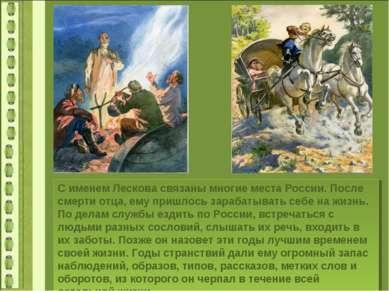 С именем Лескова связаны многие места России. После смерти отца, ему пришлос...