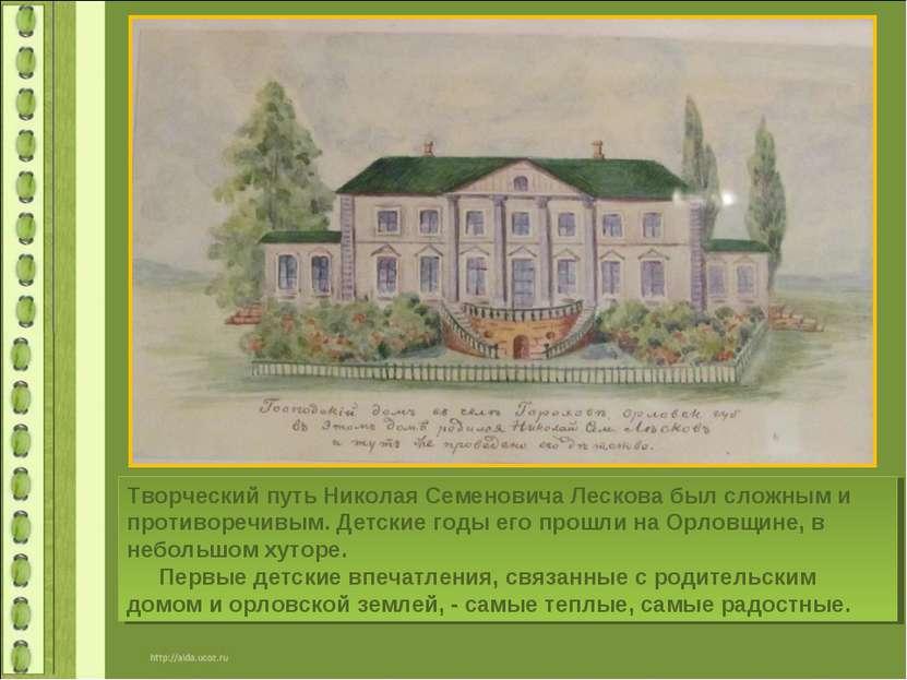 Творческий путь Николая Семеновича Лескова был сложным и противоречивым. Детс...
