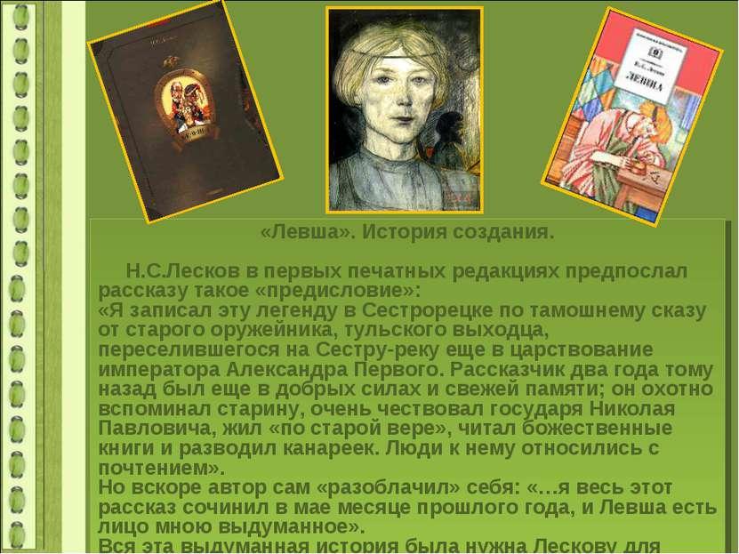 «Левша». История создания. Н.С.Лесков в первых печатных редакциях предпослал ...