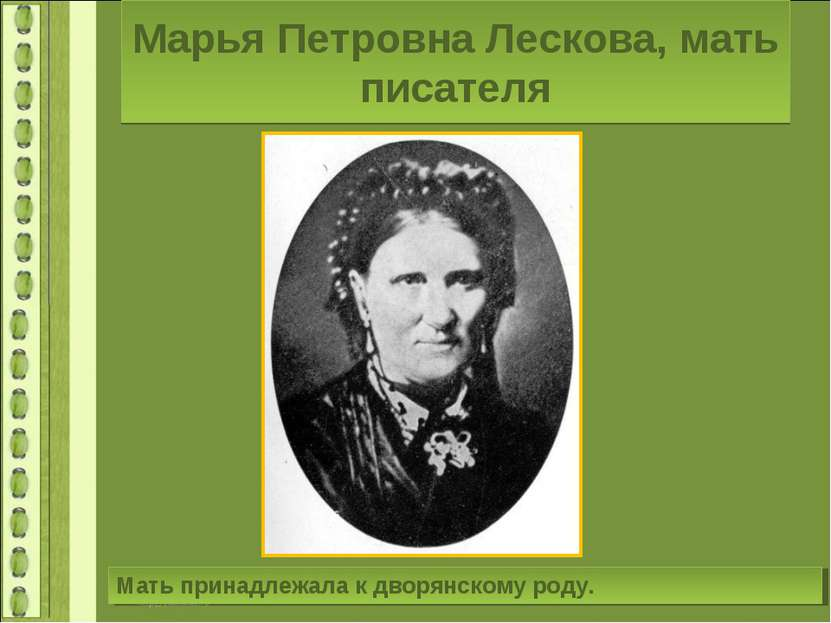 Марья Петровна Лескова, мать писателя Мать принадлежала к дворянскому роду.