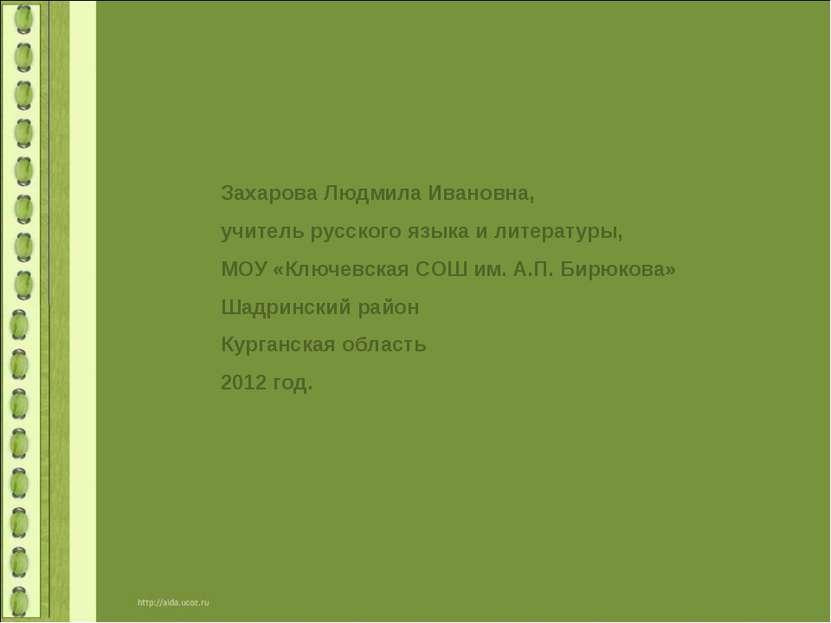 Захарова Людмила Ивановна, учитель русского языка и литературы, МОУ «Ключевск...