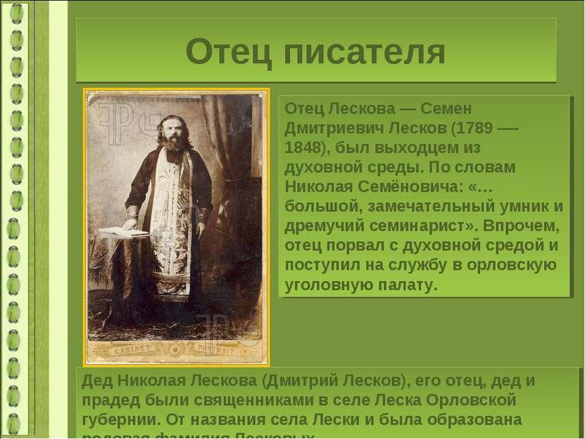 Отец писателя Отец Лескова — Семен Дмитриевич Лесков (1789 —- 1848), был выхо...