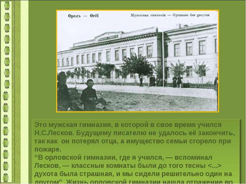 Это мужская гимназия, в которой в свое время учился Н.С.Лесков. Будущему писа...