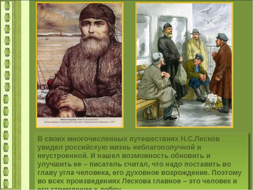 В своих многочисленных путешествиях Н.С.Лесков увидел российскую жизнь неблаг...