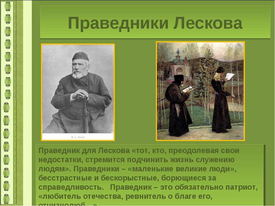 Праведники Лескова Праведник для Лескова «тот, кто, преодолевая свои недостат...