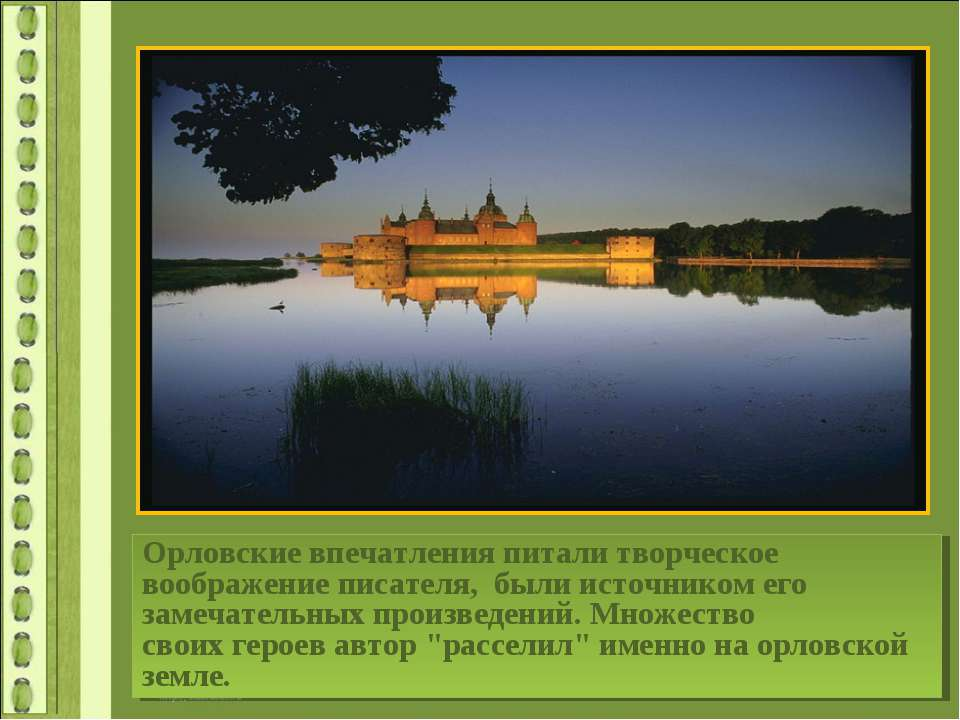 Орловские впечатления питали творческое воображение писателя, были источнико...