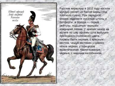 Русские кирасиры в 1812 году носили мундир (колет) из белой кирзы (род плотно...