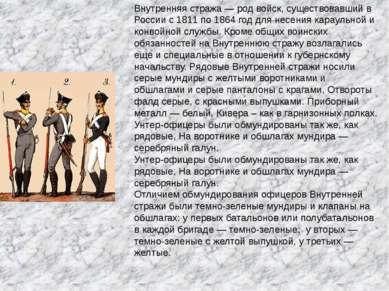 Внутренняя стража — род войск, существовавший в России с 1811 по 1864 год для...