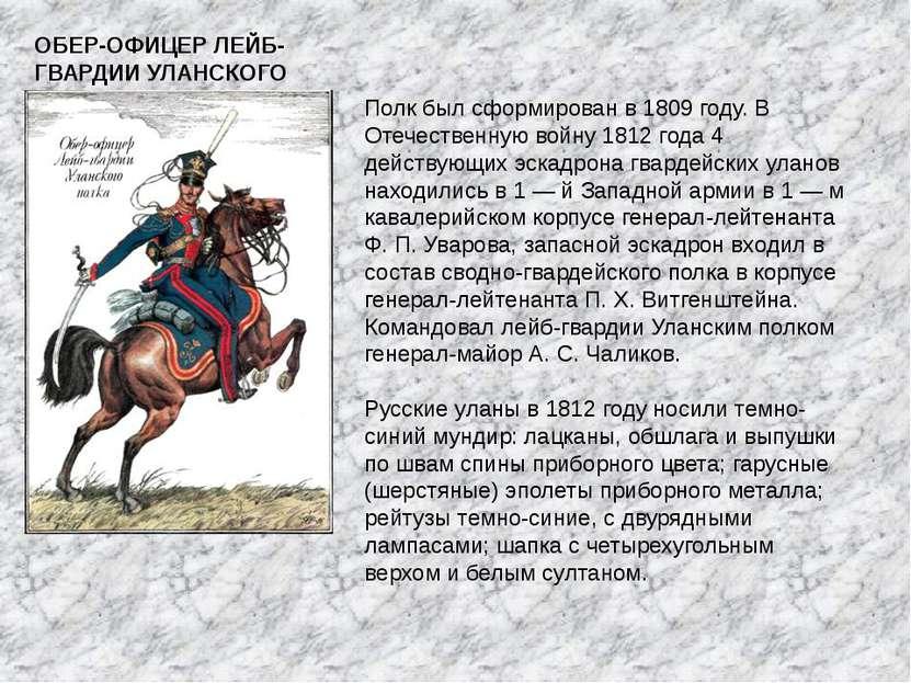 ОБЕР-ОФИЦЕР ЛЕЙБ-ГВАРДИИ УЛАНСКОГО ПОЛКА Полк был сформирован в 1809 году. В ...