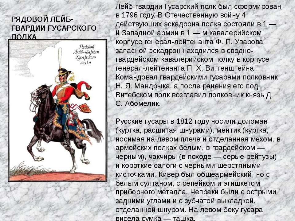 РЯДОВОЙ ЛЕЙБ-ГВАРДИИ ГУСАРСКОГО ПОЛКА Лейб-гвардии Гусарский полк был сформир...