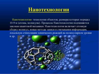 Нанотехнологии Нанотехнологии- технология объектов, размеры которых порядка 1...