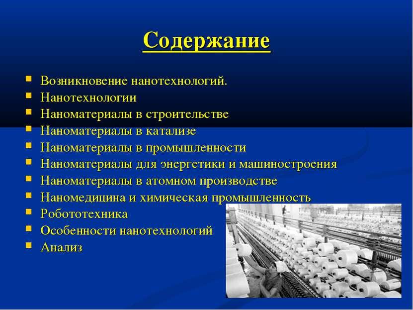 Содержание Возникновение нанотехнологий. Нанотехнологии Наноматериалы в строи...