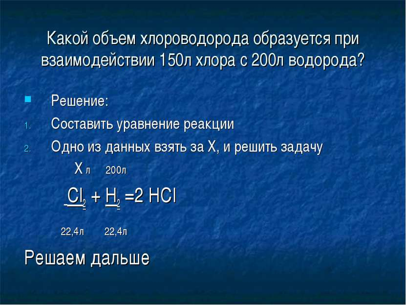 Какой объем хлороводорода образуется при взаимодействии 150л хлора с 200л вод...